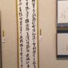 第52回兵庫県書道展